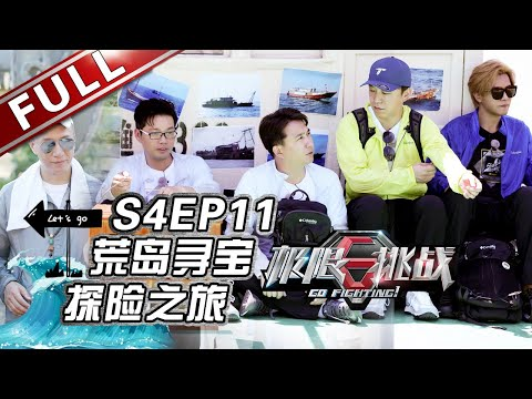 【FULL】Go Fighting S4 EP.11 20180708 [SMG Official HD]