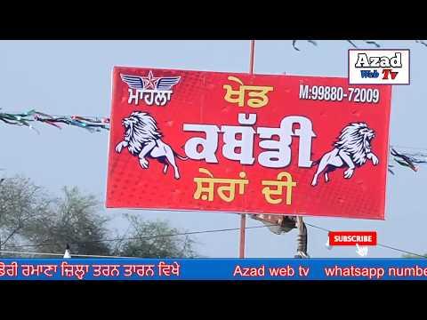 🔴 kabaddi cup pandori rehmana Azad web tv