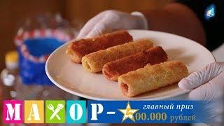 Вкусный завтрак - бутерброды (рулетики) с начинкой