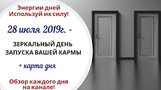 28 июля (Вс) 2019г. - ЗЕРКАЛЬНЫЙ ДЕНЬ ЗАПУСКА ВАШЕЙ КАРМЫ