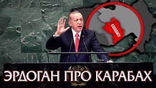 ЭРДОГАН ВЫСКАЗАЛСЯ ПРО КАРАБАХ В ООН