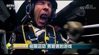 [国际财经报道]极限运动 勇敢者的游戏| CCTV财经