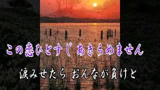 作詞:みつい 禮 作編曲:葵 新太郎 唄:華房景子さん カラオケページ=...
