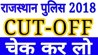 Rajasthan police constable bharti CUT-OFF 2018 || Rajasthan police bharti result 2018 || CUT-OFF