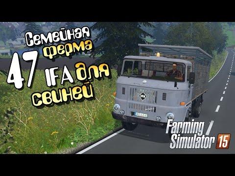 IFA для свиней - ч47 Farming Simulator 2015