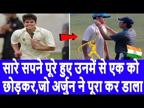 dreams of indian cricketer Sachin were fulfilled except for one, which Arjun tendulkar completed