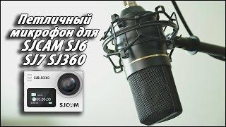 Петличный микрофон для экшн камеры SJCAM SJ6 SJ7 SJ360