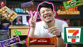 กิน Chocolate ใน 7-11ทั้งหมด ท้าทาย เบาหวาน / ทำทำม๊ายยยยย