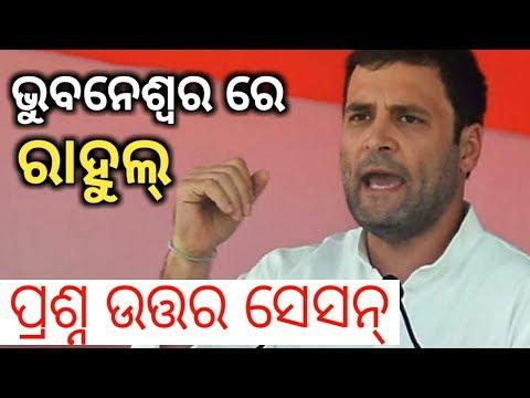 Congress President Rahul Gandhi Live from Bhubaneswar Odisha-PPL News Odia