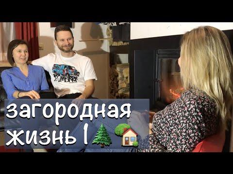 """""""Все ЗАгород"""" #101: Как зарабатывать в деревне? Горные лыжи с детьми. Трудности жизни в деревне."""