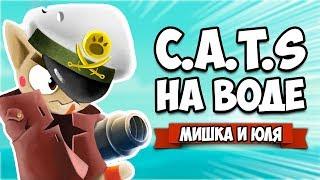 CATS НА ВОДЕ ♦ Cats vs Pigs: Battle Arena