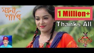 Moyna Pakhi - ময়না পাখি | Akash Mahamud | Bangla New Song 2019 | New SDS Music