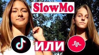 😍Как делать SlowMo в musical.ly 😍КАК СНИМАТЬ В MUSICAL.LY😍 LIza Nica 🤩 Anna Kulibyakina