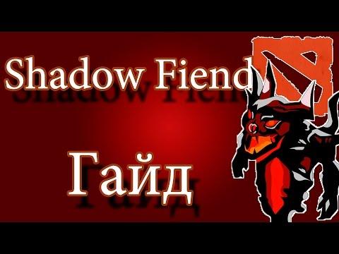 видео: Гайды dota 2 - shadow fiend #5