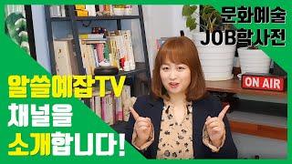 [문화예술 잡(Job)수다] EP.01_문화예술기획자 …