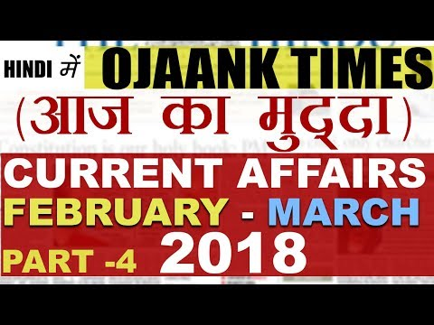 Ojaank Times - आज का मुद्दा - March 2018 Current Affairs /Part 4 - UPSC/IAS // Crack Exam 2018