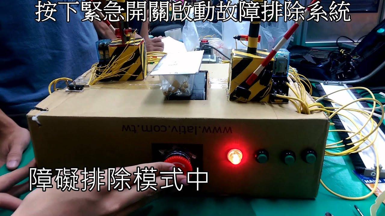 高第一 機械與自動化工程系 機械2B 第一組 PLC期末實習專題 PLC - 自動除障平交道 - YouTube