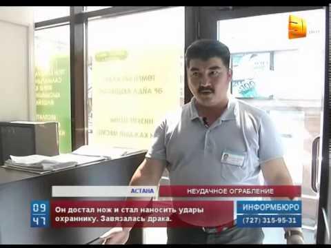 Дерзкое  ограбление обменного пункта едва не произошло в Астане