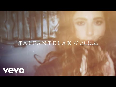 Abeer Nehme - Talfantelak (Lyric Video) | عبير نعمة - تلفنتلك