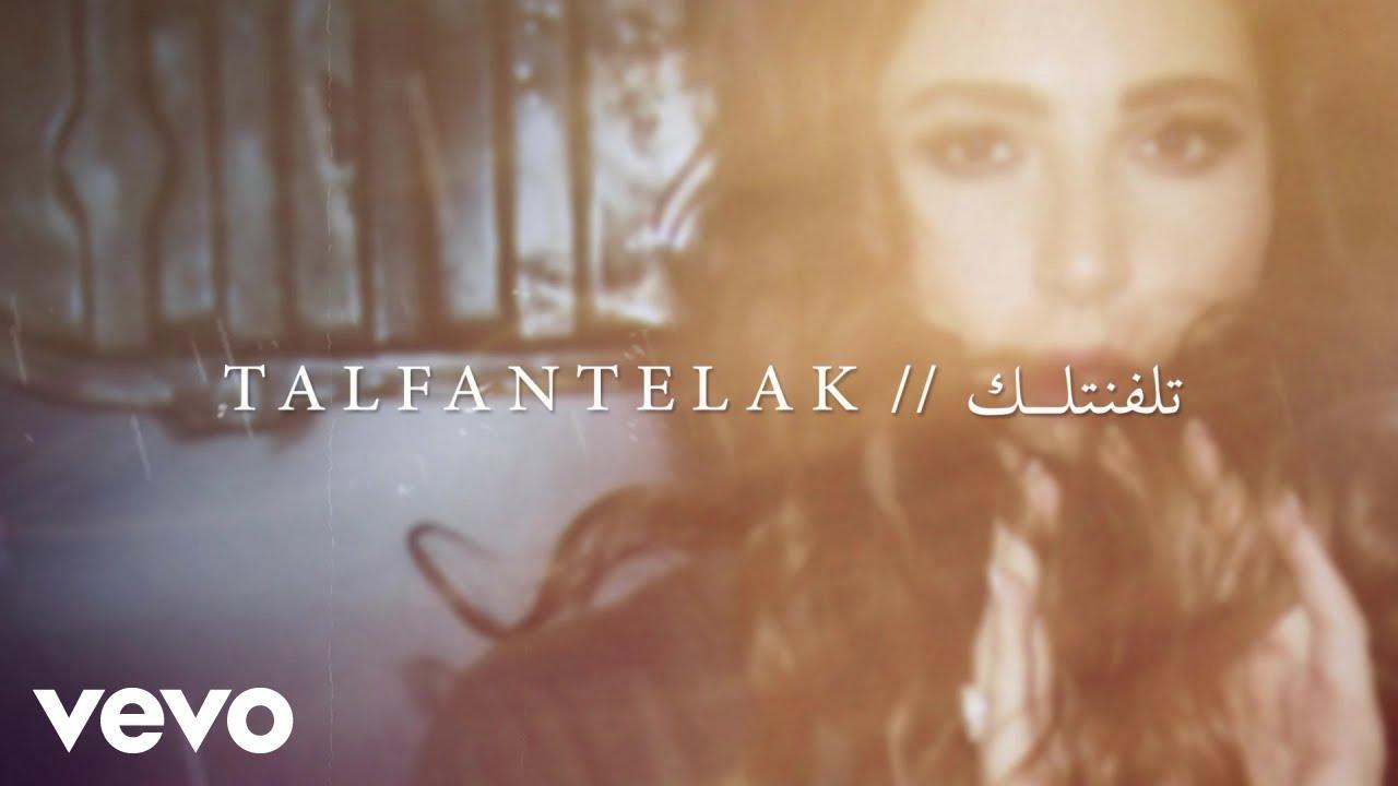 Abeer Nehme - Talfantelak (Lyric Video) | عبير نعمة - تلفنتلك