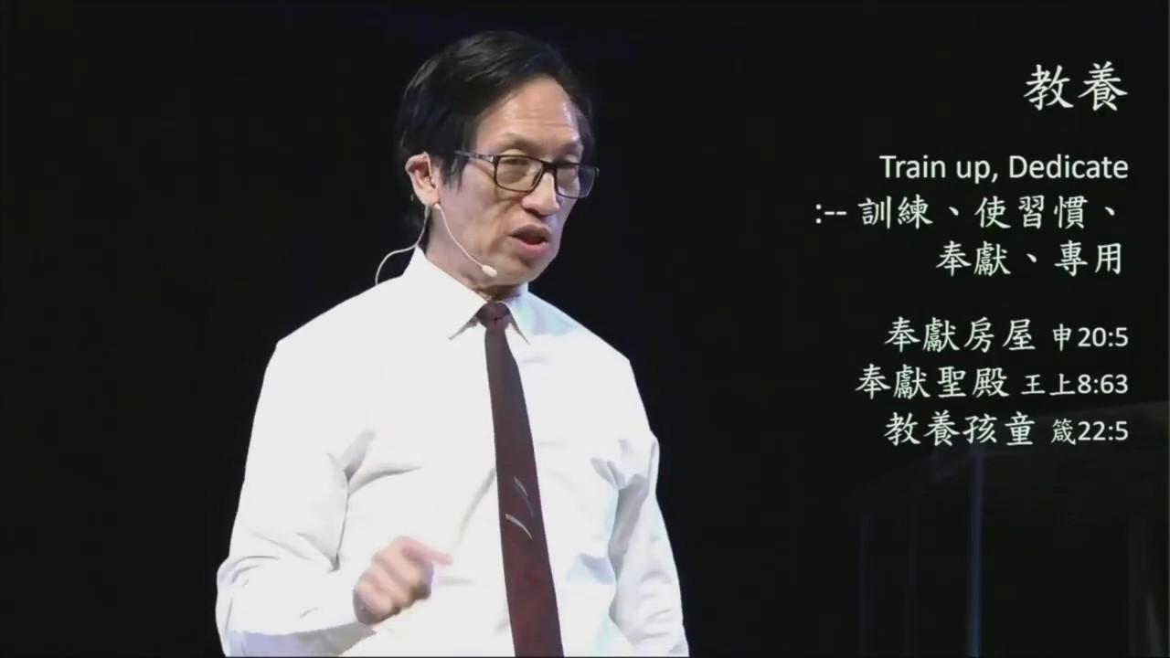林永健牧師: 教養孩童 06/28/2020 福遍中國教會國語主日崇拜