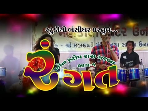 gujarati garba 2016 - garba dance songs gujarati - new navratri garba gujarati 2016 - Rangat Pt.1