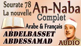 Abdelbasset Abdessamad Sourate 78 An-Naba (La nouvelle) ecouter le Coran Audio Français & Arabe
