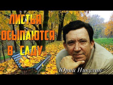 Клип Юрий Никулин - Листья осыпаются в саду