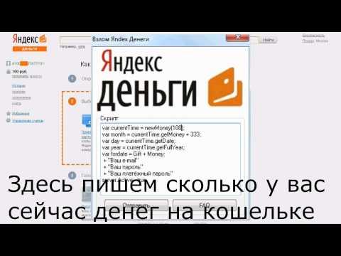 Взлом Яндекс Деньги 2012 [1080p HD]