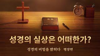 「확실한 증거―성경의 비밀을 밝히다」성경의 실정은 어떠한가?