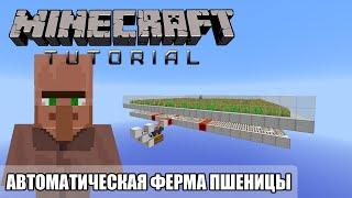 Minecraft Tutorial — Автоматическая ферма пшеницы(GKrond «Быстрая разгрузка вагонетки 1.5+»: https://youtu.be/nefYehm0_hU Resource Pack: ..., 2016-03-23T19:42:48.000Z)