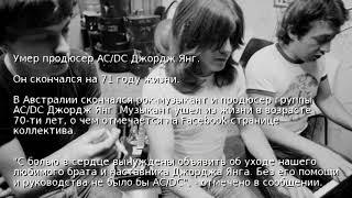 Умер продюсер AC/DC Джордж Янг