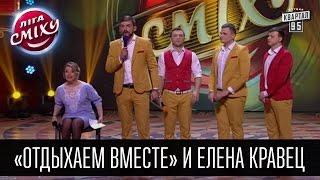 «Отдыхаем вместе» и Елена Кравец | Лига Смеха 2016, 2я игра 2 сезона