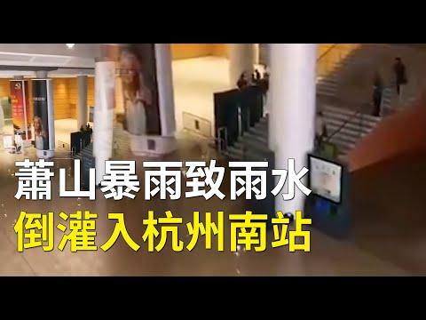 杭州南站刚运营遭雨水倒灌 乘客拖行李蹚水行走(图/视频)