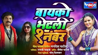 बायको भेटली १ नंबर | Bayko Betlai 1 Number | Marathi Songs | Jagdish Patil Rajshri Salunkhe