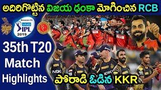 KKR Vs RCB 35th T20 IPL Highlights|IPL 2019 Latest Updates|Filmy Poster