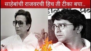 बाळासाहेबांची राजवरची हिच ती टीका बघा पूर्ण | Balasaheb Thackeray vs Raj Thackeray
