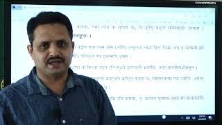 II PUC | Sanskrit |Shoonya me angulihi- 11