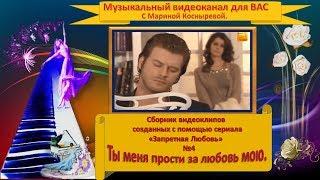 🔷❤️#Кыванч Татлытуг & # Берен Саат 🔷❤️#Ты меня прости. 🎵🔷❤️#Запретная любовь.