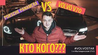 Porsche Panamera vs Volvo V70 Кто кого???  0-100 Подержанные автомобили