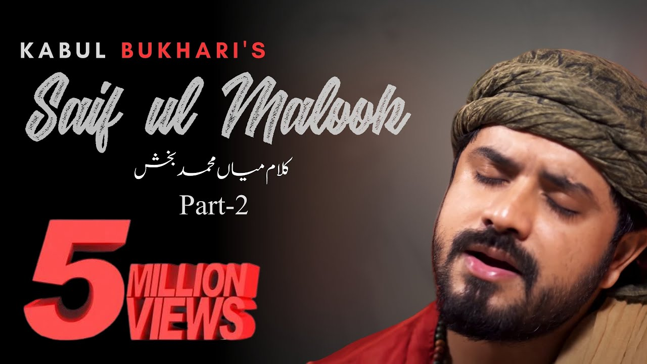 Download Saif Ul Malook Part 2 | Kabul Bukhari | Kalaam Miyan Mohammad Bakhsh