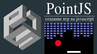 Урок 8 - PointJS. Арканоид / Arkanoid. Часть 1. Как сделать свою компьютерную игру на js