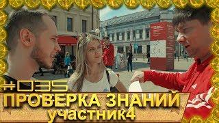 Проверка знаний на улицах Казани участник 4