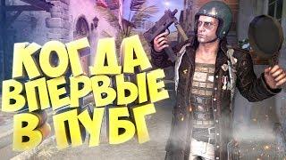 КОГДА ВПЕРВЫЕ В ПУБГ! | PUBG МОНТАЖ