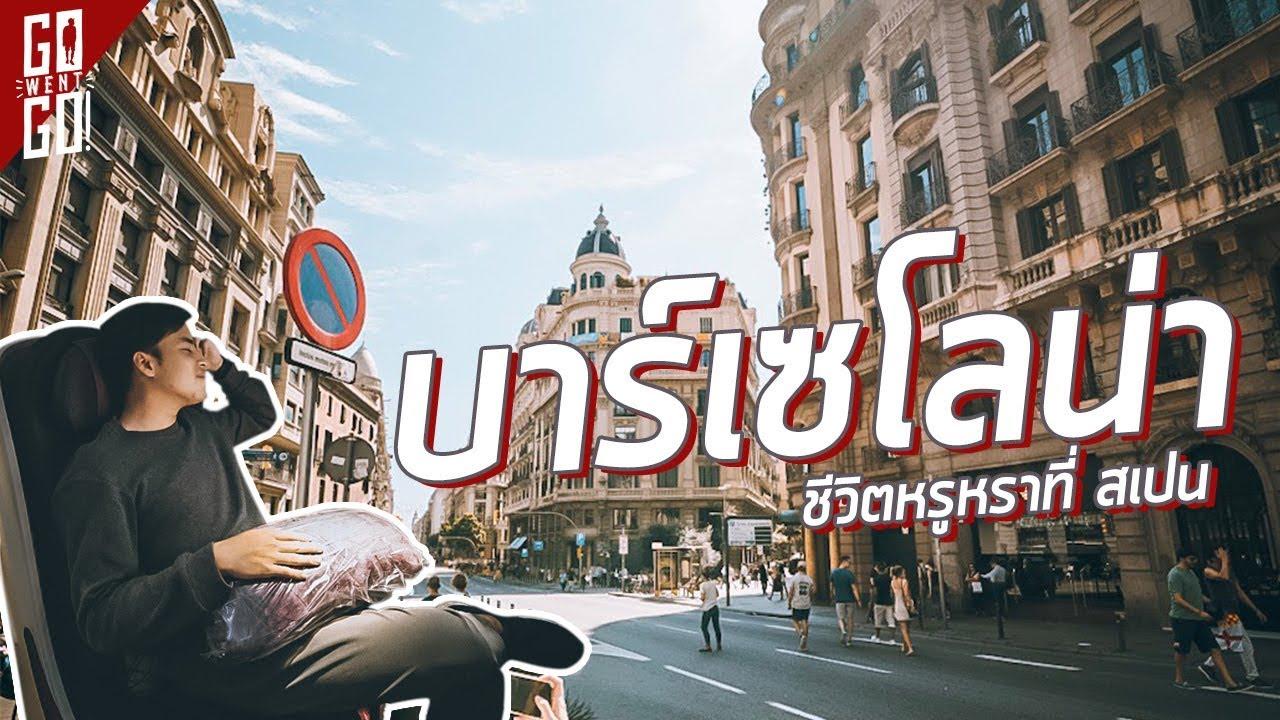 บาร์เซโลน่า ชีวิตหรูหราที่ สเปน | Spain EP.2 | Gowentgo x Qatar Airways
