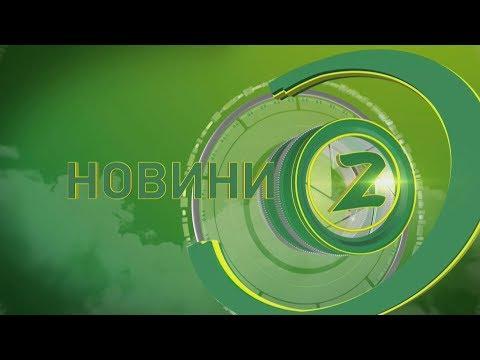 Телеканал Z: Новини Z - 26.02.2020