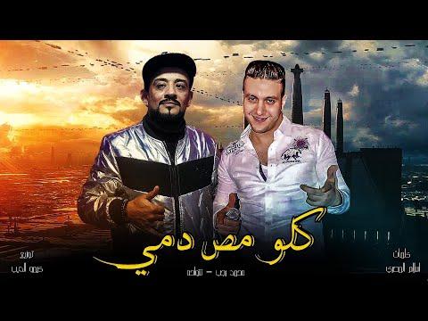 مهرجان ( كلو مص دمي ) شواحه - محمد رجب - توزيع كيمو الديب | 2020
