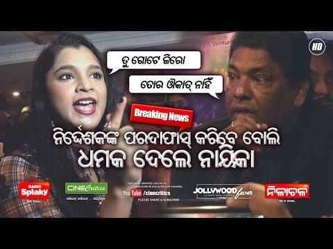 Actress Elsa Ghosh Harasment Director Dillip Panda - Tu Mo Suna Chadhei Audio Release - CineCritics