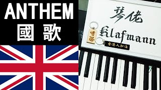 National Anthem - United Kingdom【God Save the Queen】[Piano - Klafmann]