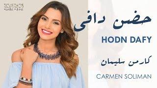 Carmen Soliman - Hodn Dafy | Romanized Lyrics  | كارمن سليمان - حضن دافي